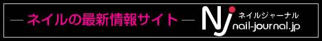 ネイル情報サイト ネイルジャーナル468_60サイズバナー